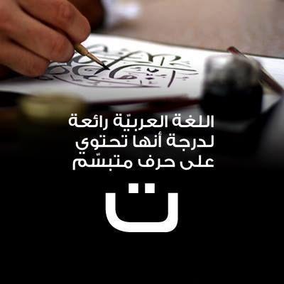 اللُغة العربية رائعة لِدرجة أنّها تحْتوي على حرْف مُبْتسم: la lengua árabe es maravillosa, hasta el punto de que contiene una letra sonriente.