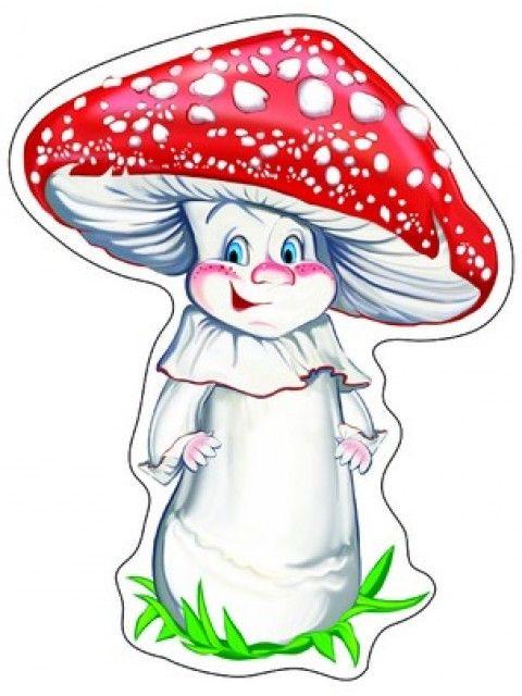 Картинки веселые грибочки для детского сада