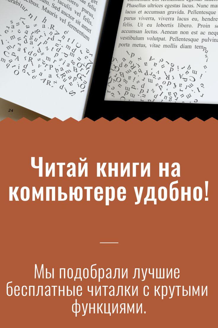 Скачать программы для чтения электронных книг на ...