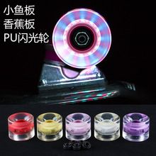 4pcs 22 Inches LED Colorful Penny Board Light Four PU Wheel Banana Skateboard Parts Accessories Luminous Flash Wheel //Price: $US $16.99 & FREE Shipping // #hoodie