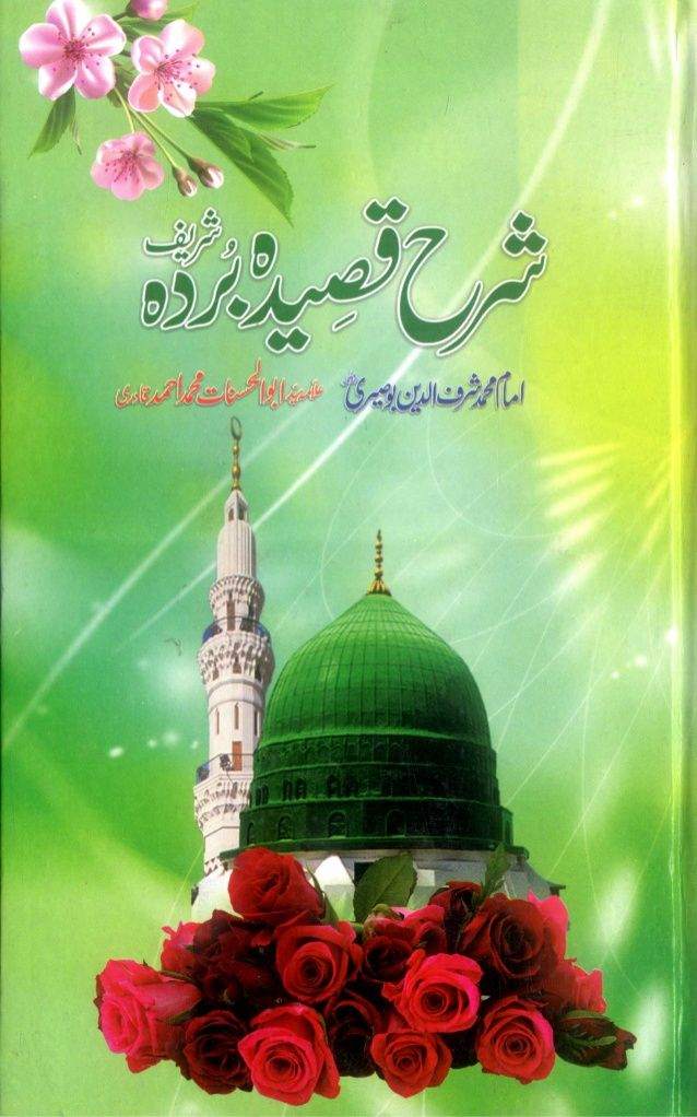Tayyab ul warda fi sharha burda by allama abul hasnat syed muhammad ahmad qadri