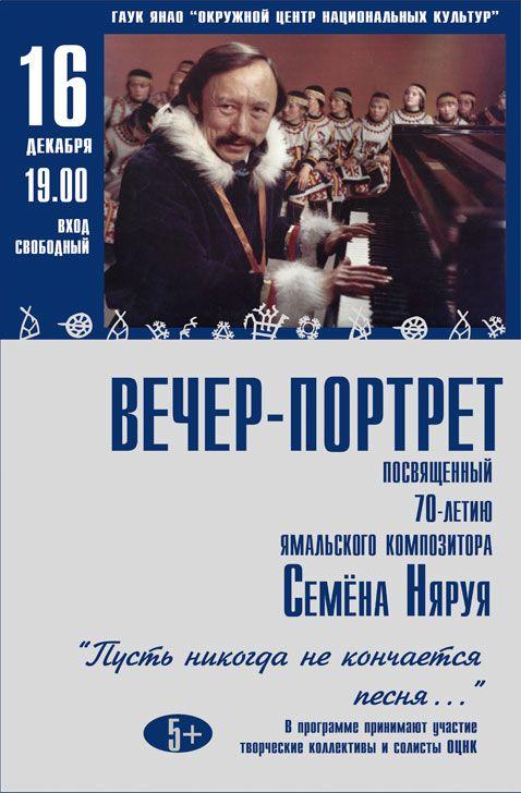 Концерт «Пусть никогда не кончается песня», посвященный 70-летию ямальского композитора Семена Николаевича Няруя http://ocnk89.ru/
