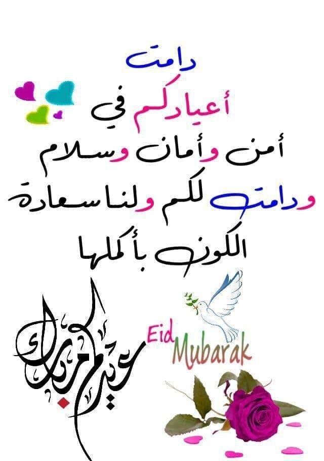 Pin By Tahani Elbasheer On عيد مبارك وسعيد Eid Mubarak Eid Calligraphy