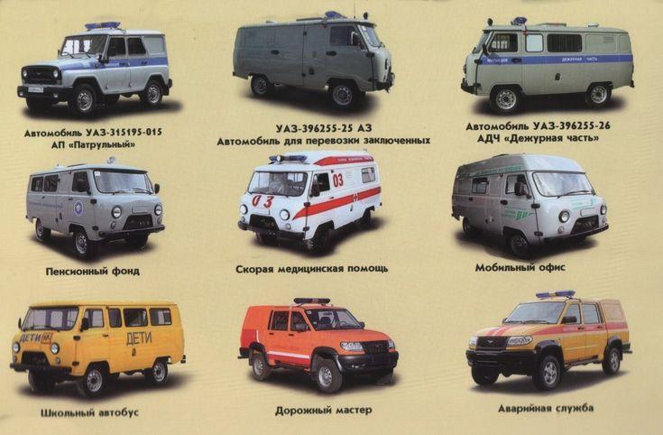 История спецавтомобилей УАЗ