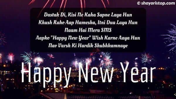 happy new year advance shayari 2019