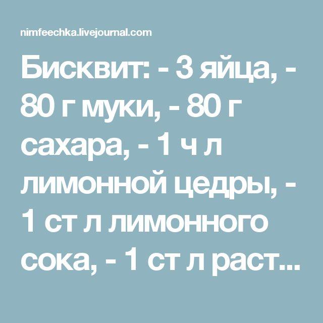 Бисквит:  - 3 яйца, - 80 г муки, - 80 г сахара, - 1 ч л лимонной цедры, - 1 ст л лимонного сока, - 1 ст л растопленного сливочного масла.  Клубничная прослойка: - 200 г клубничного пюре, - 50 г сахара, - 8 г листового желатина.  Лимонный мусс с белым шоколадом: - 150 г белого шоколада, - 50 г молока, - 1 желток, - 20 г сахара, - крупно срезанная цедра 1 лимона, - 5 г листового желатина, - 2 ст л лимонного сока, - 250 г сливок 33-35%.  Глазурь: - 150 г белого шоколада, - 15 г глюкозы, - 70 г…