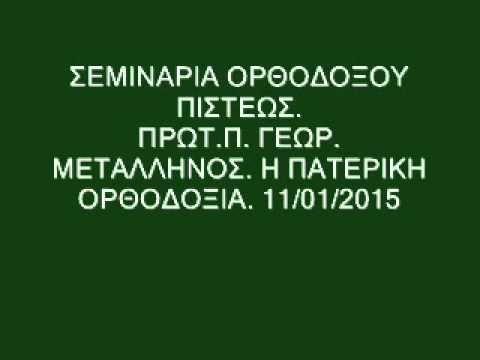 ΠΡΩΤ Π  ΓΕΩΡ  ΜΕΤΑΛΛΗΝΟΣ  Η ΠΑΤΕΡΙΚΗ ΟΡΘΟΔΟΞΙΑ  11012015