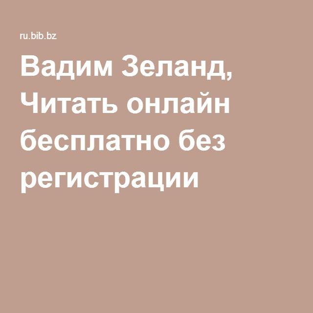 Вадим Зеланд, Читать онлайн бесплатно без регистрации