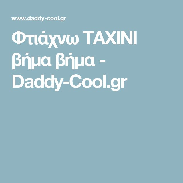 Φτιάχνω ΤΑΧΙΝΙ βήμα βήμα - Daddy-Cool.gr
