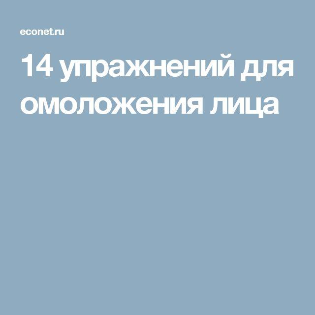 14 упражнений для омоложения лица