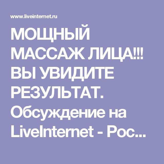 МОЩНЫЙ МАССАЖ ЛИЦА!!! ВЫ УВИДИТЕ РЕЗУЛЬТАТ. Обсуждение на LiveInternet - Российский Сервис Онлайн-Дневников