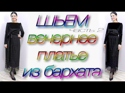 898f62223530183 Как сшить длинное платье из бархата без выкройки? Макси платье с кружевной  юбкой часть 1 - YouTube