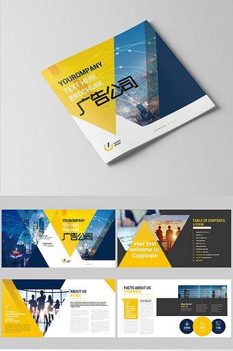 Yellow Fashion Advertising Company Financial Technology Company Brochure Business Brochure Pikbest Templates Brochure Corporate Brochure Company Brochure