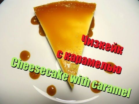 Чизкейк с карамелью. Cheesecake with caramel.