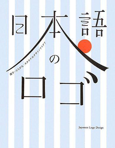 Amazon.co.jp: 日本語のロゴ 漢字・ひらがな・カタカナのデザインアイデア: フレア, グラフィック社編集部: 本