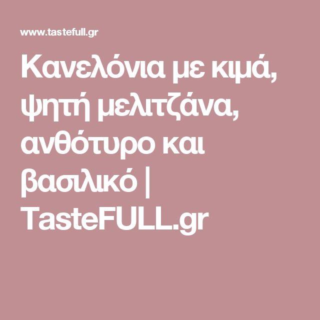 Κανελόνια με κιμά, ψητή μελιτζάνα, ανθότυρο και βασιλικό | TasteFULL.gr