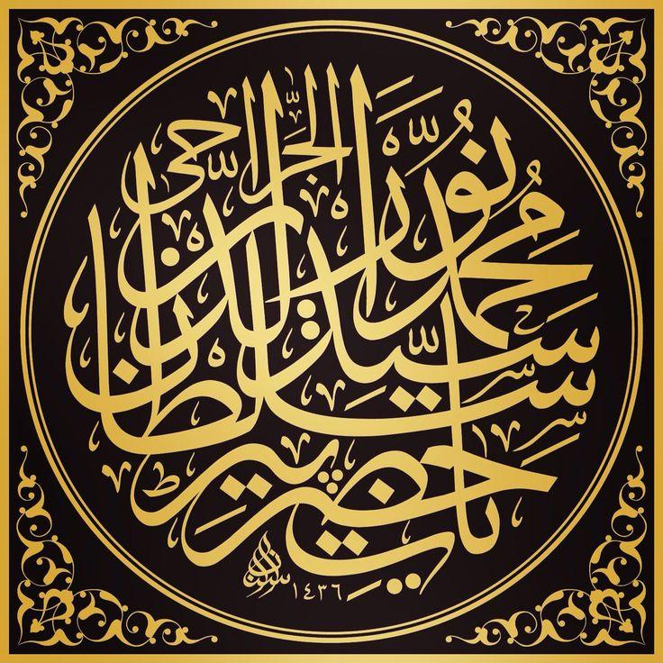 Ya Hazret-i Pir Sultan Seyyid Muhammed Nureddin el-Cerrahi, Sülüs, thuluth, (Sinan Doğan)