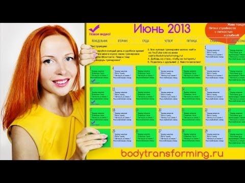Фитнес дома | Календарь ежедневных тренировок Катерины Буйда | Июнь 2013 - YouTube