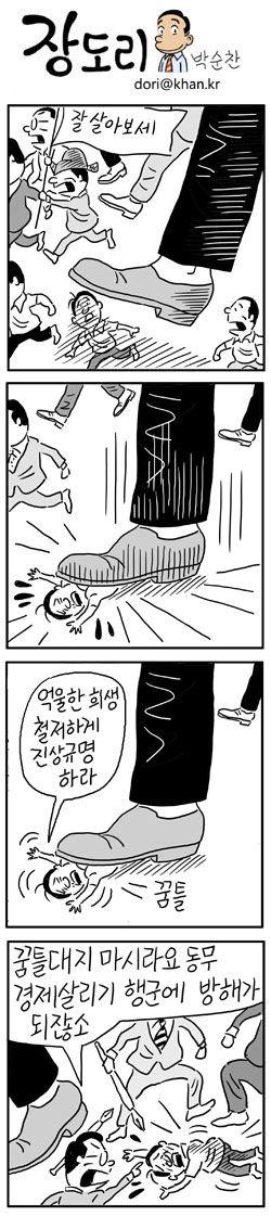 경향닷컴   만평 경제살리기에 방해되는건 다 치워