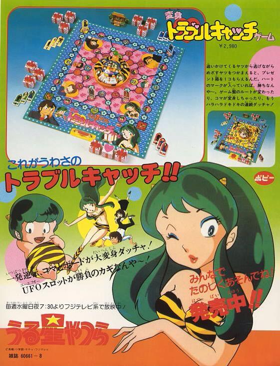 Urusei Yatsura trouble catch board game