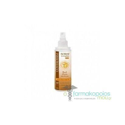 Coverderm Filteray Body Plus Deep Tan Spray SPF 50+, 100ml : Αντιηλιακό Spray για προσταία & φροντίδα μετά τον ήλιο, ενώ συγχρόνως επιταχύνει το μαύρισμα.
