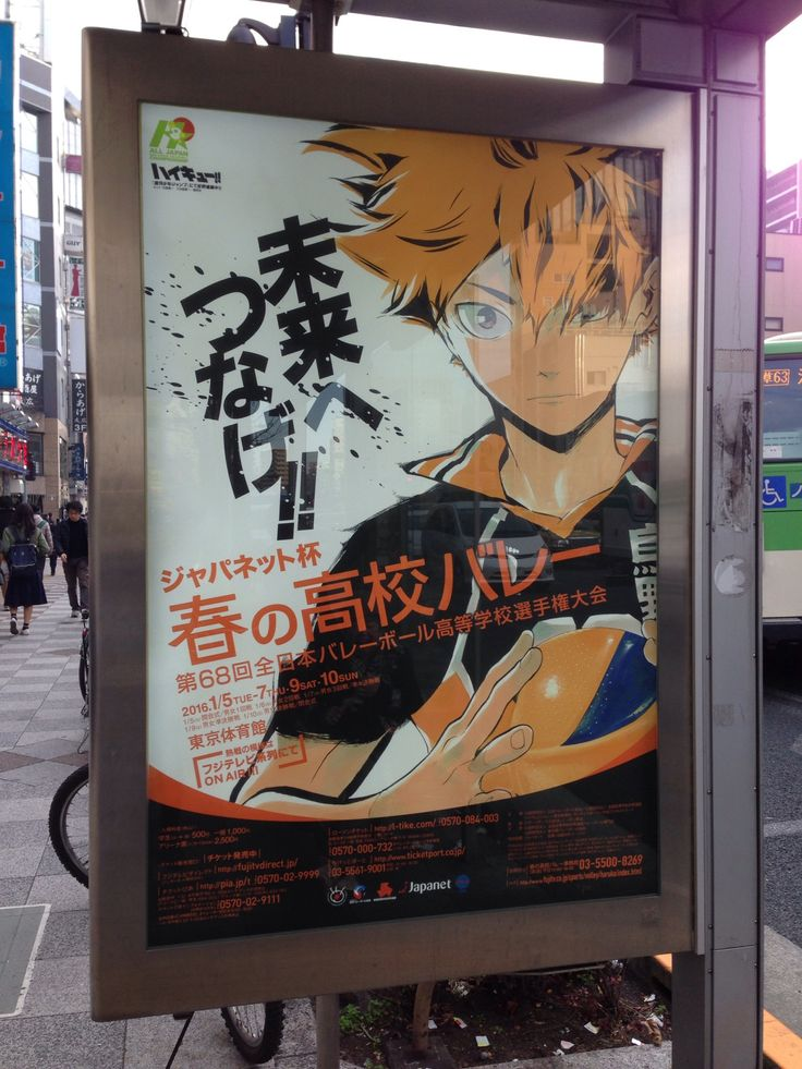 They're using Haikyuu to advertise the actual Spring High Volleyball Tournament