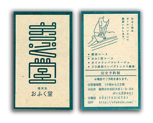 【用紙】ガネーシャ【色】表:緑ツヤプリ 裏:緑