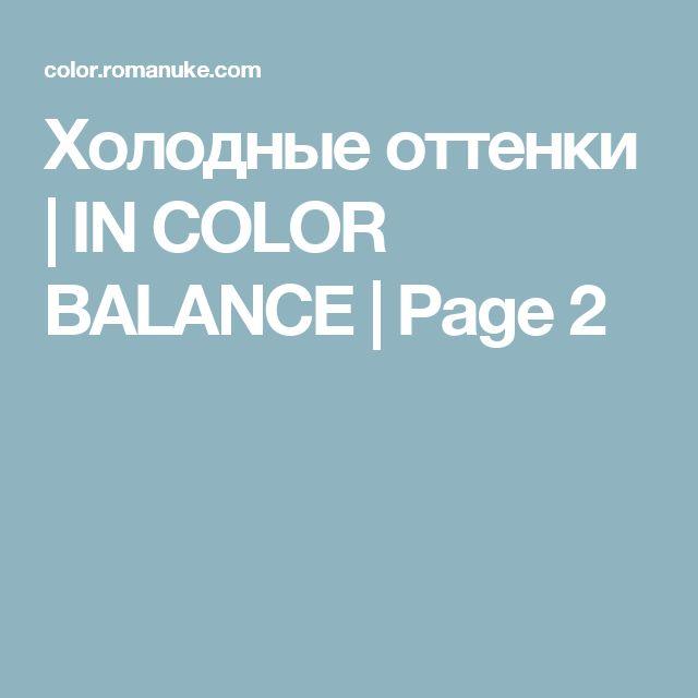 Холодные оттенки   IN COLOR BALANCE   Page 2