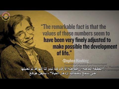 الدليل الغائي على وجود الله Teleological Argument for God's existence & Fine Tuning of the Universe - YouTube