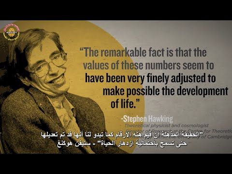 الدليل الغائي على وجود الله Teleological Argument for God's existence & Fine Tuning of the Universe - YouTube