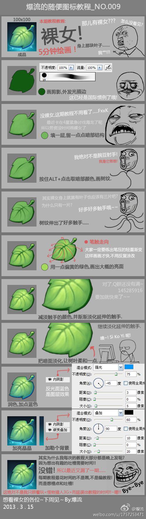 爆流的照片 - 微相册 - leaf icon tuto