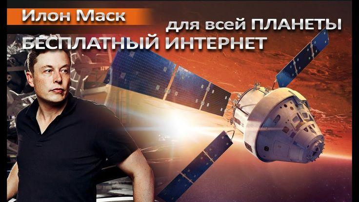 Илон Маск БЕСПЛАТНЫЙ ИНТЕРНЕТ для всей планеты
