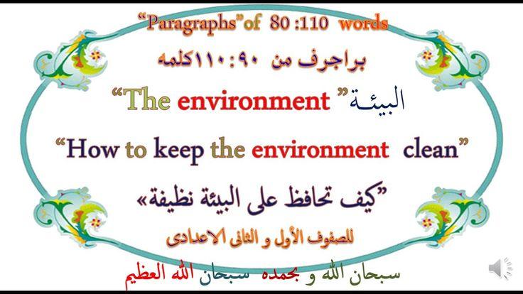 براجراف عن البيئـــة The Environment للصف الأول و الثانى الاعدادى 2021 Words Calligraphy Paragraph