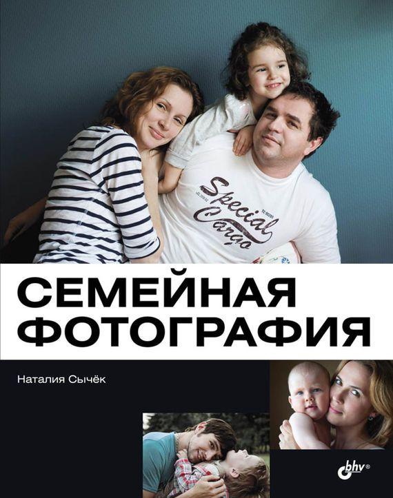 Семейная фотография #литература, #журнал, #чтение, #детскиекниги, #любовныйроман, #юмор, #компьютеры