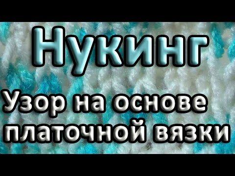Узор на основе платочной вязки. Нукинг - YouTube