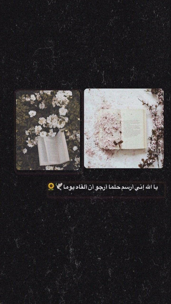 كلام حلو Love Quotes Wallpaper Arabic Quotes Iphone Wallpaper Quotes Love