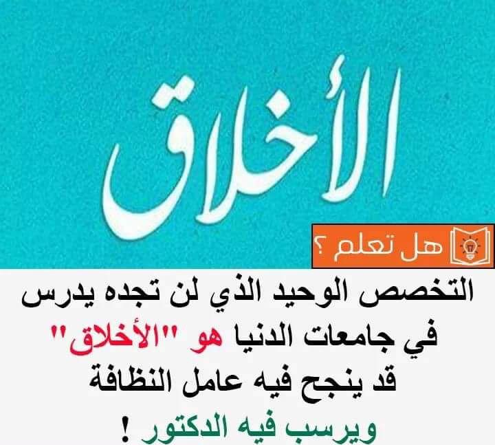 هل تعلم معلومات معلومة الاخلاق دكتور Islamic Art Calligraphy Arabic Calligraphy