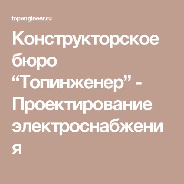 """Конструкторское бюро """"Топинженер"""" - Проектирование электроснабжения"""