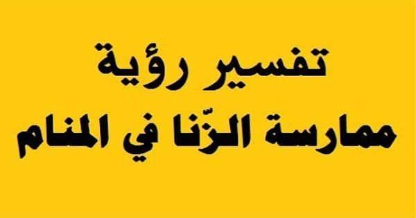 تفسير حلم الزنا في المنام للعزباء والمتزوجة Arabic Calligraphy Calligraphy
