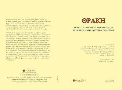 Η ΘΡΑΚΗ ανάμεσα στον Τουρκικό εθνικισμό και την Ελλαδική αδιαφορία. (βιβλιοπαρουσίαση)