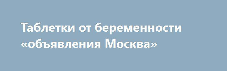 Таблетки от беременности «объявления Москва» http://www.pogruzimvse.ru/doska/?adv_id=294757 Вы можете у нас купить (заказать) препараты (таблетки). Мизопростол, таблетки для прерывания беременности являются полноценной заменой хирургическому методу. Результат от проведения процедуры гарантирован. Сайтотек применяется в современной медицине для прерывания беременности при сроке, после начала последнего менструального цикла. Индуцирует сокращение гладких мышц миометрия и расширяет шейку матки…