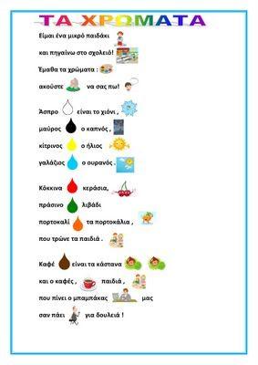 dreamskindergarten Το νηπιαγωγείο που ονειρεύομαι !: Τα χρώματα - παιδικό ποίημα