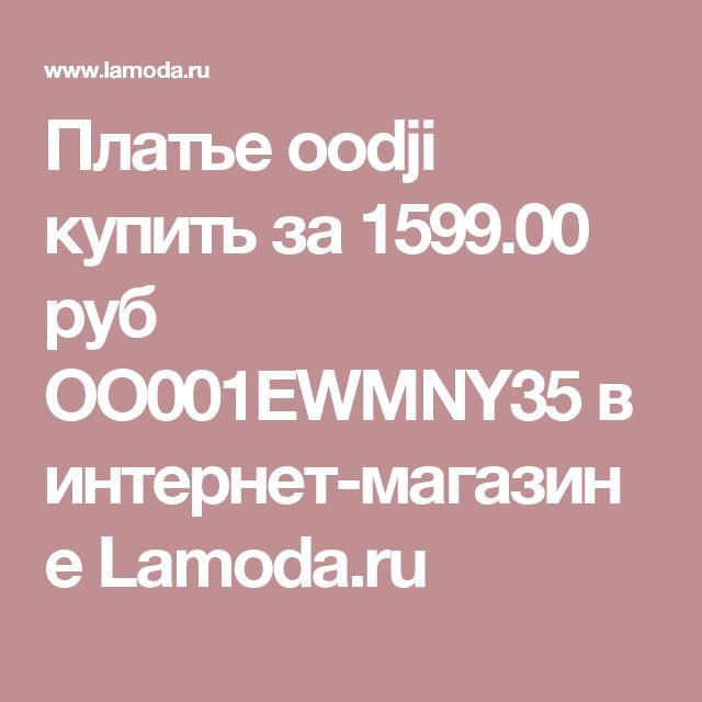 Платье oodji купить за 1599.00 руб OO001EWMNY35 в интернет-магазине Lamoda.ru