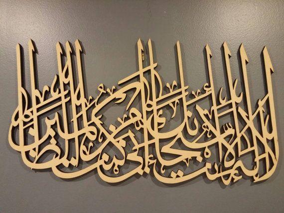 Les 25 meilleures id es de la cat gorie art islamique sur for Al arabi decoration