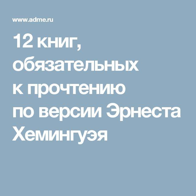 12книг, обязательных кпрочтению поверсии Эрнеста Хемингуэя