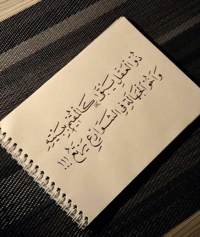 Pin By لمياء هادي On خواطر Arabic Calligraphy Calligraphy Notebook