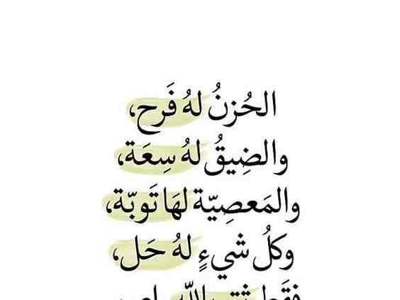 أقوال حكم خلفيات رمزيات مشاعر فيسبوك الحزن له فرح والضيق له سعة Limit Quotes Beautiful Arabic Words Funny Quotes