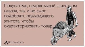 Аткрытка №28557: Покупатель, недовольный качеством  навоза, так и не смог  подобрать подходящего  эпитета, чтобы  охарактеризовать товар. - atkritka.com
