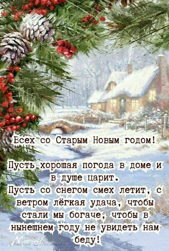 Pin By Kira Lanak On Novyj God Staryj God In 2021 Holiday Christmas And New Year Happy New Year