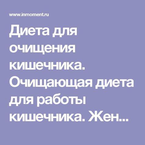 Диета для очищения кишечника. Очищающая диета для работы кишечника. Женский сайт www.InMoment.ru